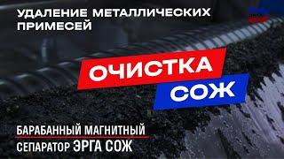 Барабанные магнитные сепараторы серии СОЖ(Барабанные сепараторы, предназначенные для очистки отработанных смазочно-охлаждающих жидкостей (СОЖ)..., 2014-01-20T07:18:32.000Z)