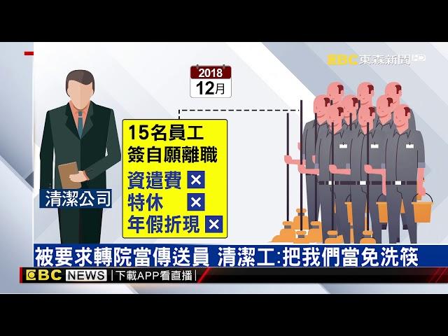 清潔工控遭強迫離職 被當免洗筷「這年怎麼過?」