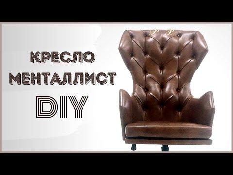 Как сделать кресло руководителя!? TIMLAPSE DIY (Do-it-yourself Furniture. DIY)
