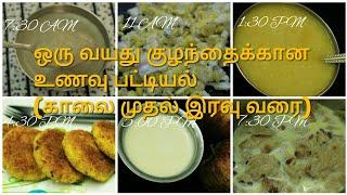 ஒரு வயது குழந்தைக்கான உணவு பட்டியல் - Weight gaining food for babies in tamil - Breakfast to dinner