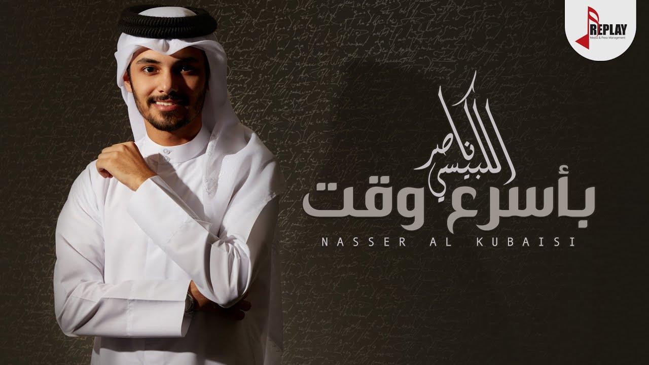 ناصر الكبيسي - بأسرع وقت ( حصرياً ) 2020