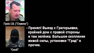 Перехват переговоров лидера ДНР Гиркина Стрелкова про участие РФ в артобстрелах позиций сил АТО