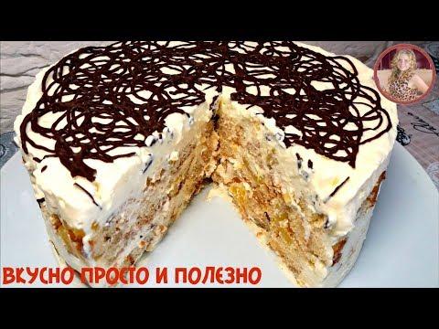 "Потрясающий ТОРТ за 15 минут БЕЗ ВЫПЕЧКИ ""ВОСТОРГ"" - Торт на Скорую Руку! Cake In 15 Minutes"