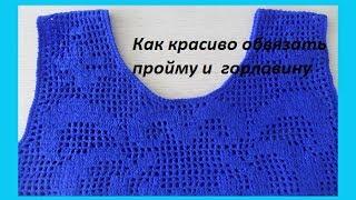 Как красиво обвязать пройму и горловину, филейное платье 2часть (В №56)