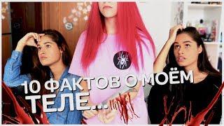 10 ФАКТОВ О МОЕМ ТЕЛЕ // родинка вместо глаза