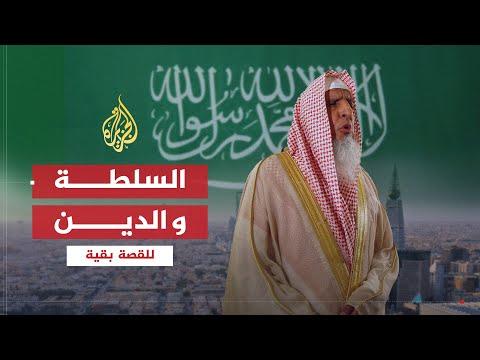 للقصة بقية - الدين في خدمة السلطة.. ثوب القداسة الذي تلبسه السعودية  - نشر قبل 10 ساعة