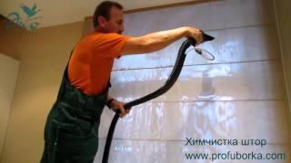 видео Как почистить шторы не снимая с карниза
