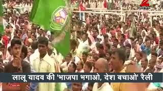 Lalu Yadav holds rally in Bihar | बिहार में लालू यादव की 'भाजपा भगाओ देश बचाओ' रैली
