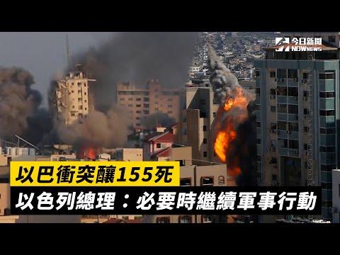以巴衝突釀155死 以色列總理:必要時繼續軍事行動