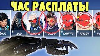 Маккри против всех героев Overwatch