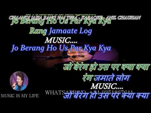 Chandi Jaisa Rang Hai Tera (Improvised) Karaoke With Scrolling Lyrics Eng. & हिंदी