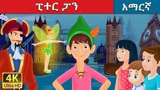 ፒተር ፓን | Peter Pan in Amharic | Amharic Story for Kids | Amharic Fairy Tales