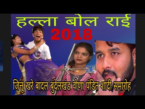 खतरनाक राई  जित्तू खरे बादल बुंदेलखंड, वीणा पंडित शादी  ग्यारसपुर विदिशा कार्यक्रम 2018 thumbnail