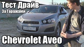 Тест-Драйв За Гаражами Chevrolet Aveo 2012 (Первое Впечатление)