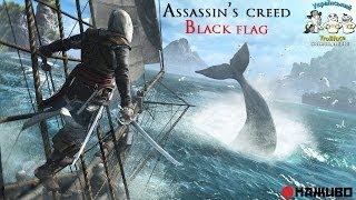 Assassin's Creed IV: Black Flag НАЖИВО - Стрім Українського Тролфейсу