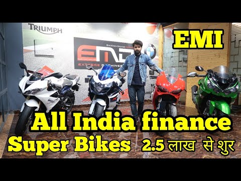Super bikes under 2.5 lakh | All India finance | super bike market |best shop in India for superbike