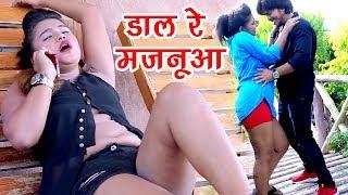 Vishal Gagan का सबसे नया हिट गाना डाल रे मजनूआ Bhojpuri Superhit Songs 2017 New