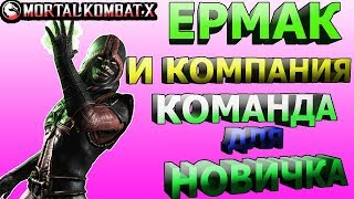 ЄРМАК І КОМПАНІЯ| КОМАНДА ДЛЯ НОВАЧКА #3| Mortal Kombat X mobile(ios)