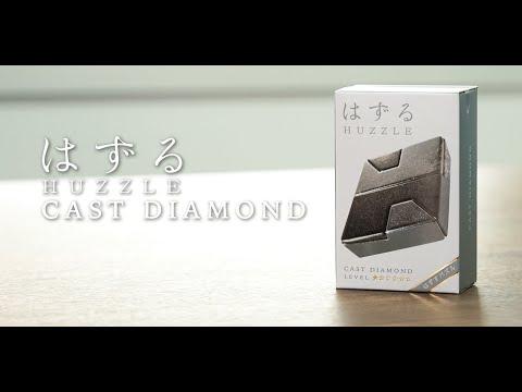 はずる キャストダイヤモンド