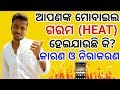 Mobile Heating Causes and Remedies . Must Watch. Odia Viral News  Odia Tech Support  OTS
