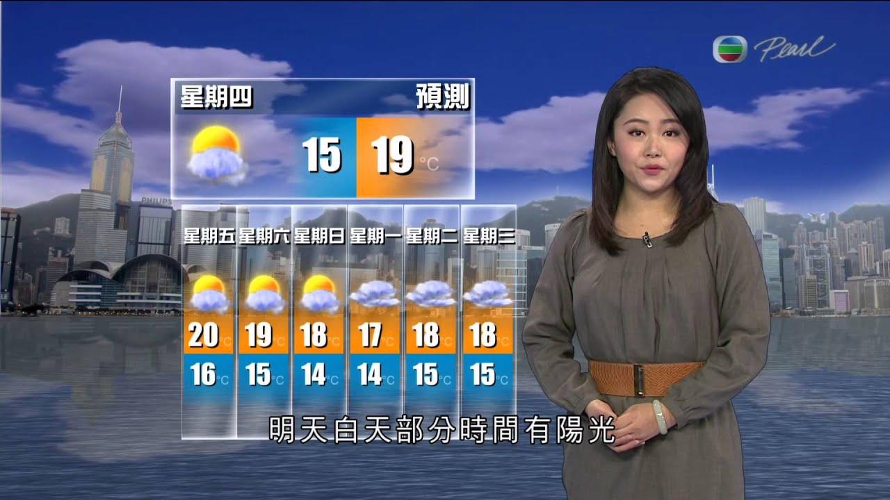 普通話天氣報告 及 普通話新聞檔案 Pearl 010114 181543 - YouTube