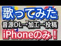iPhoneだけで歌ってみたを作る方法!音源DL→加工→投稿まで!:w32:h24