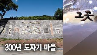 계룡산 도예촌 철화분청 도자기 공방 2013 0225 …