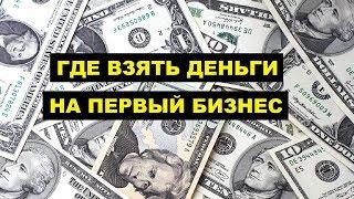 Где взять деньги на первый бизнес | Стартовый капитал для бизнеса