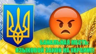 БАНАЛЬНАЯ МЕСТЬ: ЯЗЫКОВОЙ ЗАКОН НА УКРАИНЕ!!! Украинские новости–Самые свежие новости–Новости онлайн
