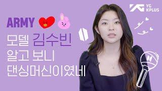 (ENG) 모델 김수빈도 녹여버린 BTS..ღ 갓직히 킹정..👍ㅣ신인터뷰