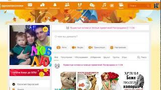 Как удалить подписчиков в Одноклассниках