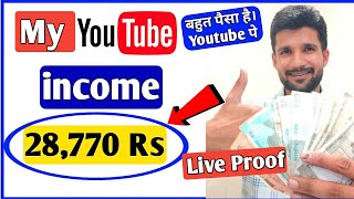 Live Proof | My YouTube income | YouTube income monthly | how to earn money from youtube | yt income