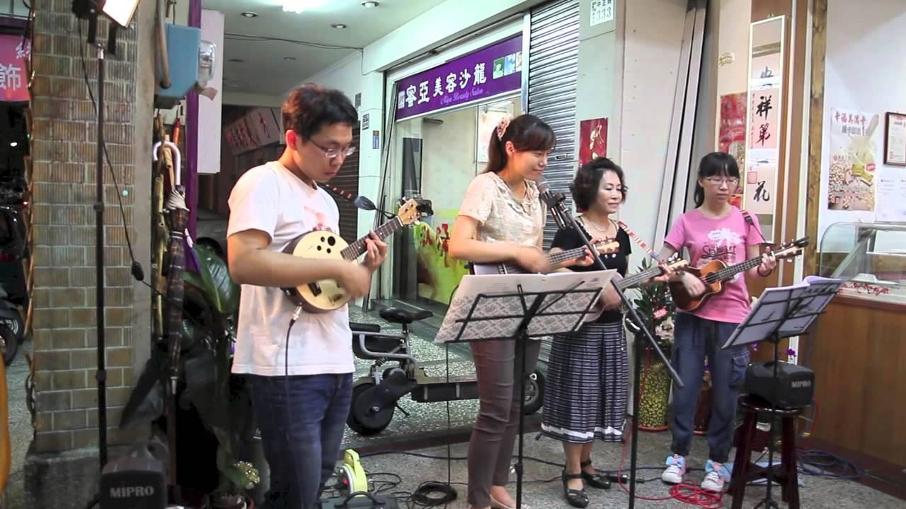品安豆花店藝文活動:四季紅烏克麗麗表演團 - YouTube