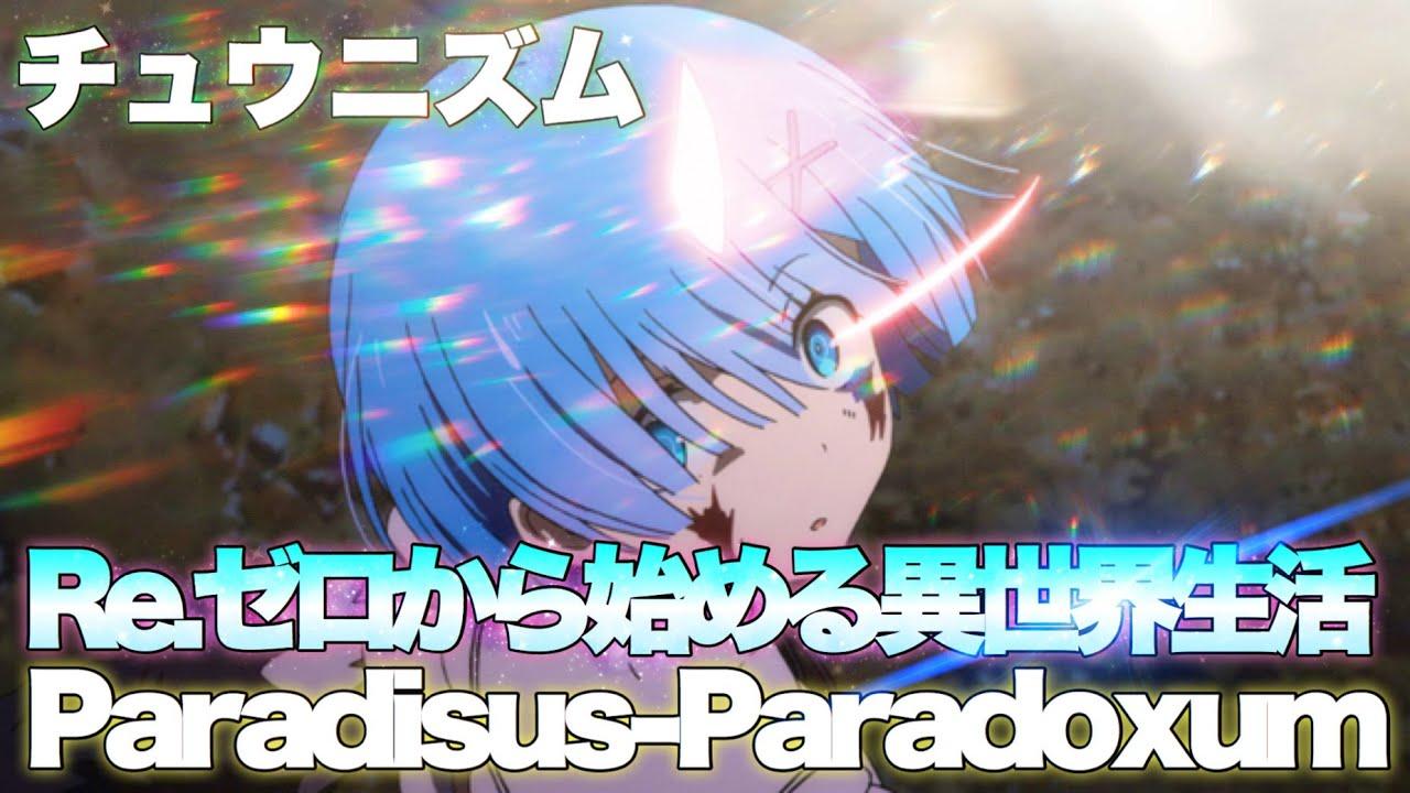 リゼロ paradisus paradoxum 歌詞