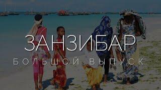 ШОК Реальный Занзибар после карантина еда местные цены экскурсии большой выпуск от Viko Travel