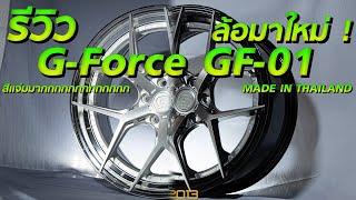รีวิว G-Force ล้อสองชิ้นแบรนด์ไทย ช่วงนี้สินค้าไทยเยอะม้ากก   #โหนกรีวิว