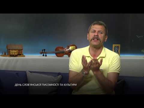 Телеканал UA: Житомир: День слов'янської писемності та культури_Ранок на каналі UA: ЖИТОМИР 24.05.19