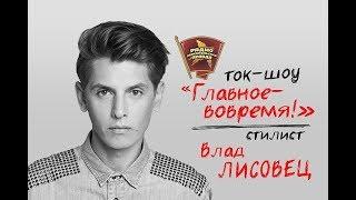 видео Знаменитый стилист Влад Лисовец