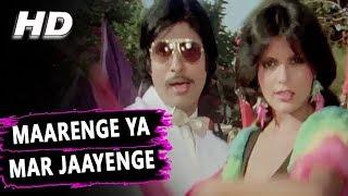 Maarenge Ya Mar Jaayenge | R.D. Burman, Asha Bhosle | Pukar Songs | Zeenat Aman, Amitabh Bachchan