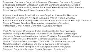 Bhagawan Saranam Bhagawati Saranam with Lyrics
