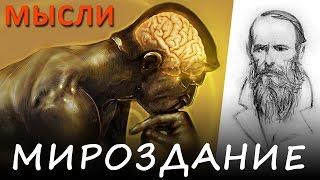 СМЫСЛ ЖИЗНИ и МИРОЗДАНИЯ или зачем я живу ('ИДИОТ' сериал, Достоевского, 2003г.) #Мысли