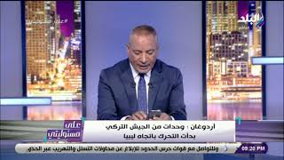 على مسئوليتي - أحمد موسى: أردوغان يعلن بدأ الغزو التركي الي ليبيا