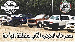 مشاركة فريق طرق وعرة بالتجمع التطوعي الخليجي للدفع الرباعي الثاني بمحافظة الحجرة  2019|1440