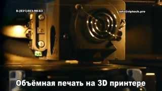 3d печать и прототипирование(Промо ролик VIPTECH. 3D печать на профессиональном оборудовании Stratasys в Нижнем Новгороде., 2014-07-31T08:21:43.000Z)