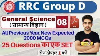 Class -08 |RRC Group D |General Science |By Sameer Sir |For All Exam  2000 Questions Series