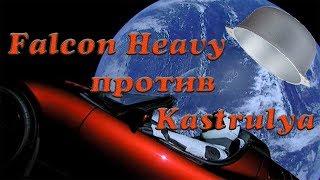 Kastrulya - 1. Твой ответ, Илон Маск!