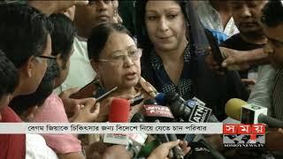 খালেদা জিয়াকে বিদেশে নিয়ে যেতে চায় তাঁর পরিবার | Khaleda Zia | Somoy TV