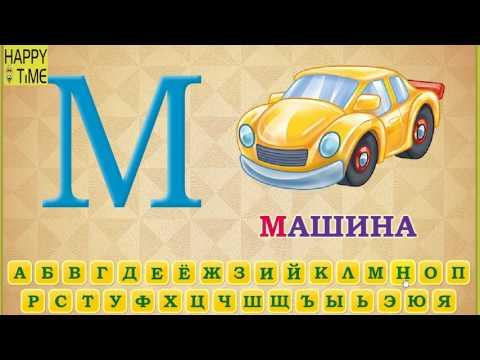 Раскраски буквы русского алфавита Раскраска алфавит