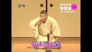 DVDワザオギ落語会 vol.4(ダイジェスト版)