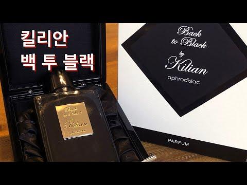 킬리안 백 투 블랙 언박싱 (By Kilian Back to Black)
